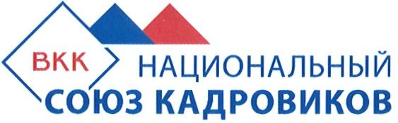 Член всероссийского союза кадровиков